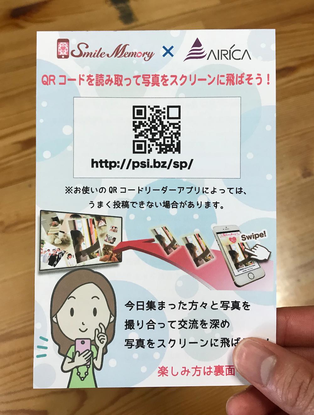 スマイルメモリーQRコードカード