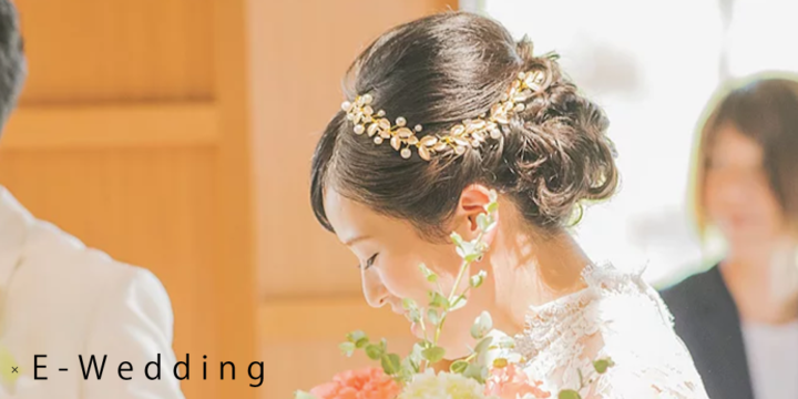 E-Wedding記事EC