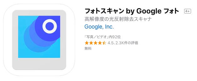 フォトスキャンby Google