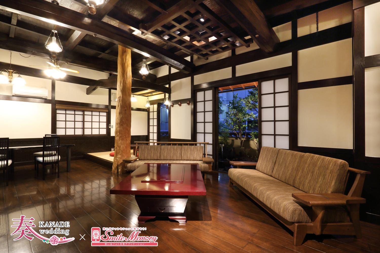 京都古民家奏ウェディング1