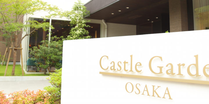 必見!【駅徒歩1分のリゾート空間】キャッスルガーデンOSAKAで憧れの結婚式を!