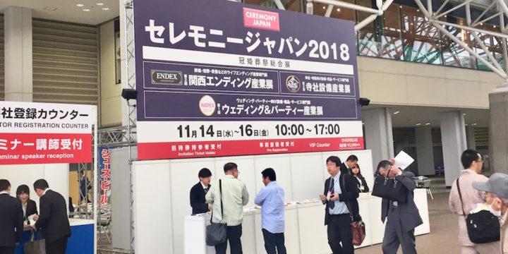 インテックス大阪へウェディング関連展示会を観に行ってきました!