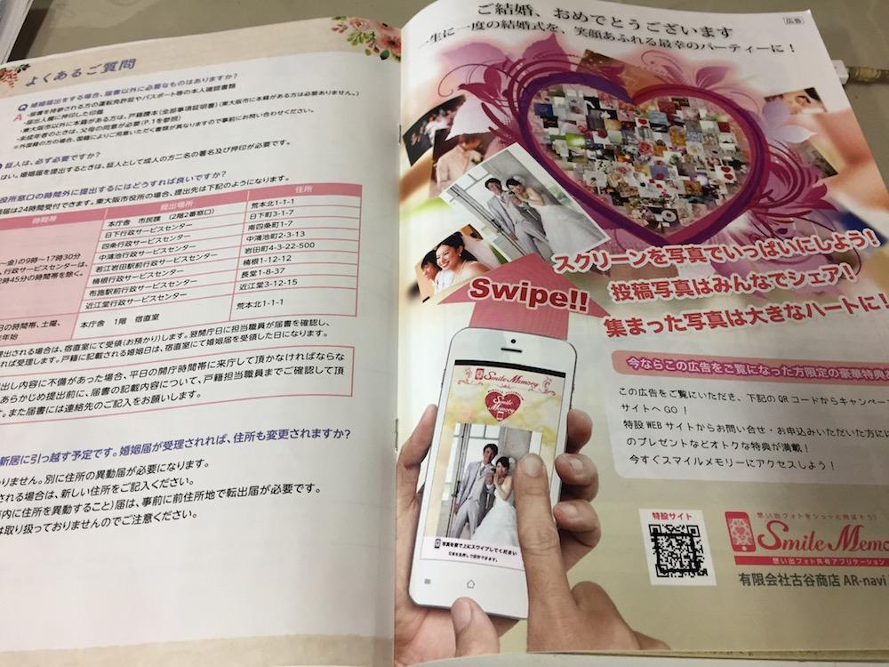 東大阪市の婚姻届限定!お得なプランでスマイルメモリーを楽しもう!